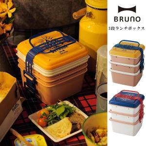 ■取り皿&保冷ボトル付 たっぷり容量のランチボックス BRUNO「Picnic and Outdoo...