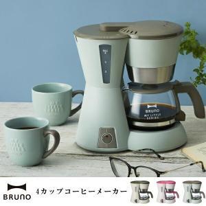 BRUNO ブルーノ キッチン家電 BOE046 4カップコーヒーメーカー 家電雑貨 キッチン雑貨 ...