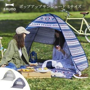 テント BRUNO ブルーノ BOA086 ポップアップサンシェード Sサイズ アウトドア ピクニック 新生活 クリスマス 引っ越し プレゼント 送料無料の画像