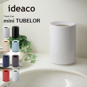卓上にぴったりな小さいサイズのゴミ箱。 机やテーブル、ドレッサーや洗面所での使用に大変便利です。 使...