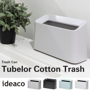 洗面スペースが広くスッキリ使えるようになる卓上ゴミ箱。 洗面の収納棚に収まる奥行き9.5センチのスリ...