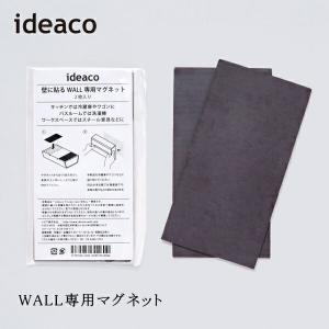 ideaco イデアコ ティッシュBOX ウォール ティッシュケース WALL専用マグネット(2枚入り) 新生活 引っ越し|awatsu-com