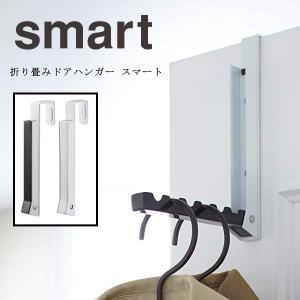 収納スタンド smart 折り畳みドアハンガー スマート 山崎実業 YAMAZAKI 収納 おしゃれ...