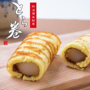 とら巻き 徳島土産 とらまき 昔から伝わる郷土菓子