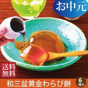 父の日 プレゼント 2018 ギフト 和菓子 お供え お菓子...