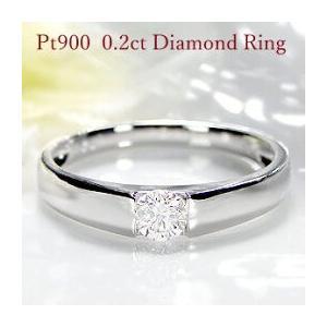 プラチナ ダイヤモンド リング ダイヤリング 0.2カラット シンプル プラチナ900 ハードプラチ...