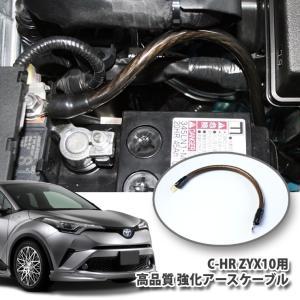 バッテリー端子から既存のボディアースに繋ぐだけの簡単取付 トヨタ C-HR ハイブリッド ZYV10...