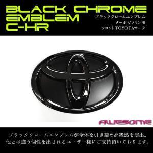 トヨタ C-HR NGX50 H28/12〜H30/05 専用 ブラッククロームエンブレム フロント...