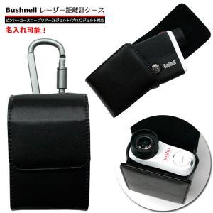 名入れ可能/Bushnell ブッシュネル 専用 ゴルフ用 レーザー距離計ケース (全8色) ピンシ...