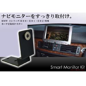 オンダッシュモニターをベースレスでスマートに取り付けることができます。  モニター配線もスッキリ格納...