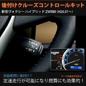 新型ヴォクシー ハイブリッド ZWR80G(H26.01〜)用 クルーズコントロールキット(オートク...