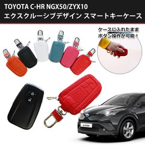 本革 Exclusive design スマートキーケース トヨタ C-HR NGX50/ZYX10...