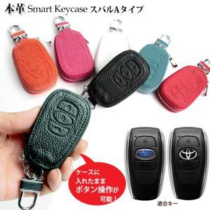 本革 Exclusive design スマートキーケース スバルAタイプ   スバルのスマートキー...