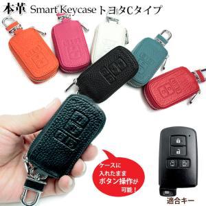 本革 Exclusive design スマートキーケース トヨタCタイプ  トヨタのスマートキー専...