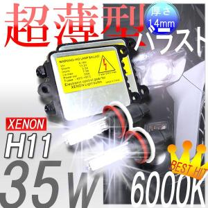 H11 6000K HIDバルブ+35W 超薄型バラストキット