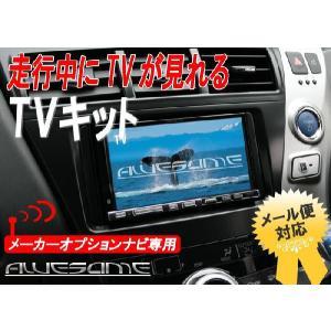 【商品説明】 車両走行中にTVが視聴できるキット。  【品質】 構成品は純正、及び同等品を使用。  ...