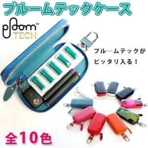 プル―ムテックケース (全10色) Ploom TECH ケ...