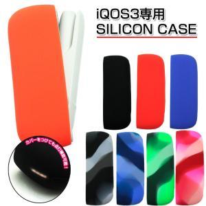 iQOS3 専用 シリコンケース (全8色)   ※アイコス3専用のシリコンケースです。  カラーは...