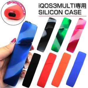 iQOS3 MULTI 専用 シリコンケース (全8色)   ※アイコス3マルチ専用のシリコンケース...