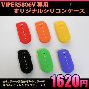 VIPER5806Vオリジナルシリコンケース  全6色  ブラック/レッド/オレンジ/ブルー/グリー...