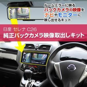 日産 セレナ C26系 バックミラー内のバックカメラ映像をナビゲーションに映し出せるキット   【車...