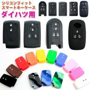 【ネコポス便限定】シリコンフィットスマートキーケース(ダイハツA/B/Cタイプ)の3種類【全13色】