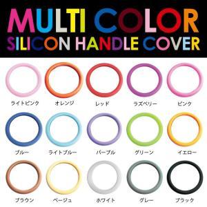 シリコンハンドルカバー(15色)マルチカラーシリコンシリーズ