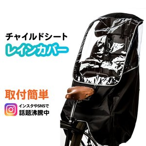 【最新版】子供乗せ自転車 チャイルドシート レインカバー 自転車 後ろ 撥水加工 収納バッグ付