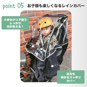 【最新版】子供乗せ自転車 チャイルドシート レインカバー 自転車 後ろ 撥水加工 収納バッグ付|awi1980|06