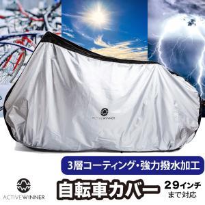 進化版 自転車カバー 厚手 撥水 高品質素材 29インチまで対応 撥水加工 UVカット 風飛び防止&収納袋付