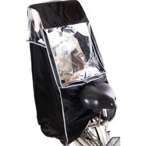 子供乗せ 自転車カバー 後ろ用(リヤ用 & ヘッドレスト付用)自転車 チャイルドシート(撥水加工 + 視界良好)ブラック スタイリッシュ