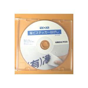 ステッカー剥がし作業DVD 塩ビとーる 剥がし作業 手順 作業工程 解りやすい|axe123