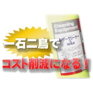 ルーム クリーニング 洗浄 剤 艶出し 車内 内装 WAX 汚れ落とし クリーナー カー用品 光沢 ワックス 洗車 車【レザークリーナー&WAX 1L(スプレーガン付き)】|axe123|05