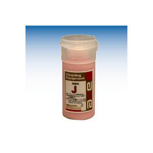 ヘッドライト 用 コーティング剤 コート 剤 業務用 黄ばみ 保護 洗車 プラスチック 長持ち 耐久性 自動車 プロ用 硬化型 車【プラスチック保護剤 J(20cc)】|axe123