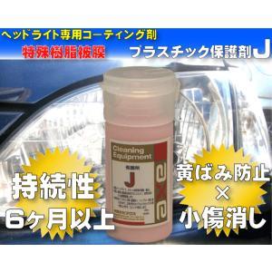 ヘッドライト 用 コーティング剤 コート 剤 業務用 黄ばみ 保護 洗車 プラスチック 長持ち 耐久性 自動車 プロ用 硬化型 車【プラスチック保護剤 J(20cc)】|axe123|02