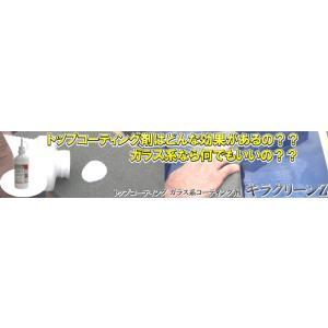 Wコーティング コーティング剤 ガラス 保護 剤 カー ワックス WAX 撥水 コート 最強 洗車 車 用 ケミカル【キラクリーンバリヤー(トライアルセット)】|axe123|05
