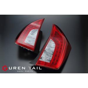 GUREN TAIL 30系プリウス 後期 全灯化 レッドテールランプSET|axel-parts