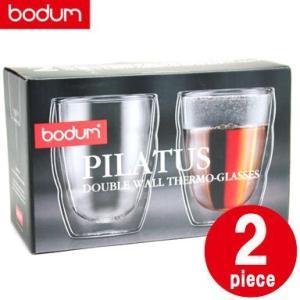 ボダム グラス bodum 10484-10US PILATUS ピラトゥスダブルウォールグラス 2個セット Glass double wall small 0.25L 250ml クリア 化粧箱入り