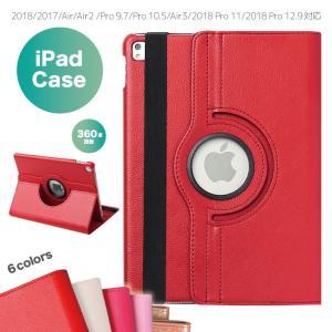 360度回転可能!高級感溢れるシンプルデザインのiPadケース  高品質PUレザーは質感にこだわり、...