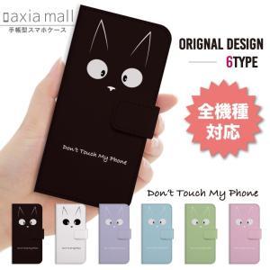1e333dce1c スマホケース 手帳型 iPhone8 iPhone XS Max XR ケース Xperia AQUOS 全機種対応 猫 ネコ Cat キャット  カラフル アニメ