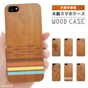 ●木が好きな人の為のスマホケース  天然木を使用し高級感溢れるウッドケースです。  使い込むほど木の...