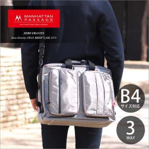 縦型のリュックにもなる便利な3WAYタイプのビジネスバッグです。背面にはリュックにしない時に肩ベルト...