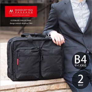 MANHATTAN PASSAGE(マンハッタンパッセージ) ■商品名 2WAYビジネスバッグ ■商...