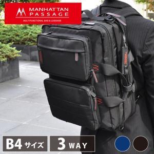 MANHATTAN PASSAGE ■商品名 3WAYビジネスバッグ ■商品番号 8175 ■定価 ...