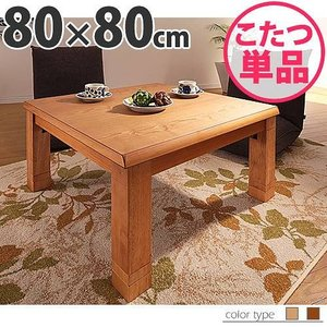 4段階 高さ調節 折れ脚 こたつ カクタス 80x80cm こたつテーブル おしゃれ 北欧 モダン ローテーブル リビングテーブル コーヒーテーブル カフェテーブル|axisnet
