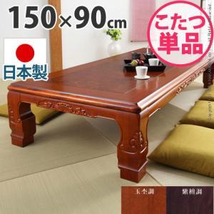 家具調 こたつ 長方形 和調継脚こたつ 150×90cm|axisnet