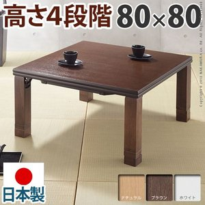 こたつテーブル 正方形 日本製 高さ4段階調節 折れ脚こたつ フラットローリエ 80×80cm axisnet