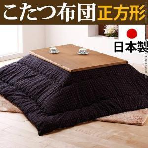 こたつ布団 正方形 日本製 キャロル柄 205x205cm 幅75〜90cmこたつ対応|axisnet