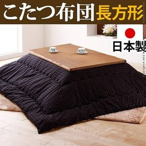 こたつ布団 長方形 日本製 キャロル柄 大判 205x285cm 幅130〜150cmこたつ対応|axisnet