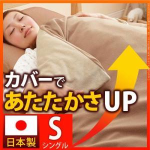 発熱する掛け布団カバー ウォーミー シングルサイズ 布団カバー 日本製 axisnet